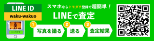 LINE-ID@waku